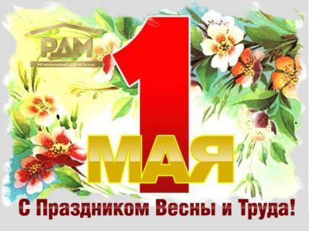 РДМ поздравление с 1 мая